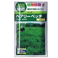 【緑肥】ヘアリーベッチ 小袋(約60ml)