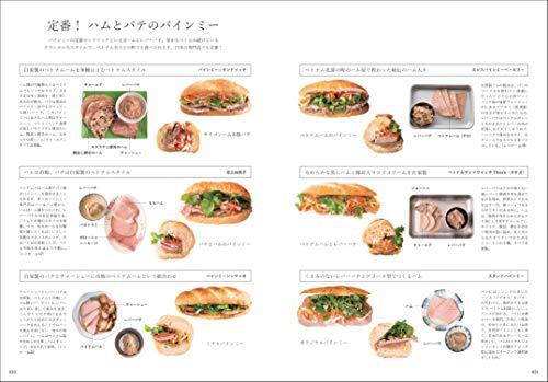 柴田書店『バインミー図鑑ベトナム生まれのあたらしいサンドイッチ』