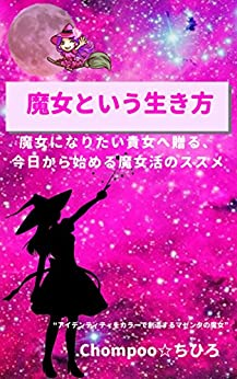 [Chompoo☆ちひろ]の魔女という生き方: 魔女になりたい貴女へ贈る、今日から始める魔女活のススメ (マゼンタブックス)