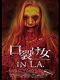 口裂け女in L.A.(字幕版)