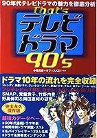 That'sテレビドラマ90's