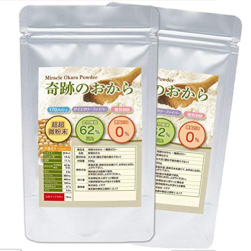 糖質ゼロ おからパウダー 無添加 微粉末 170メッシュ で 飲める お料理にも [奇跡のおから] (国内加工)1袋500g×2