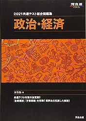 2021共通テスト総合問題集 政治・経済 (河合塾シリーズ)