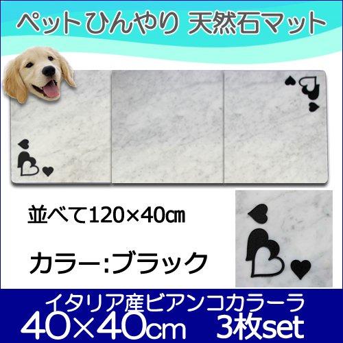 オシャレ大理石ペットひんやりマット可愛いトランプハート(カラー:ブラック) 40×40cm 3枚セット peti charman