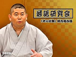落語研究会「犬の災難」桃月庵白酒【TBSオンデマンド】