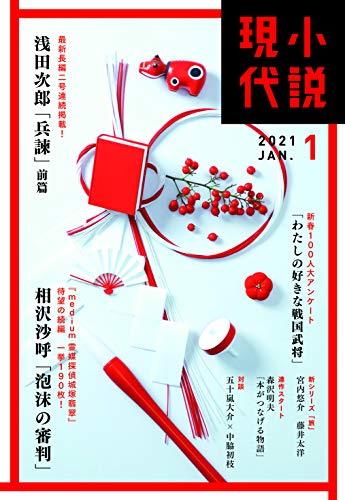 小説現代 2021年 01 月号 [雑誌]