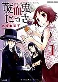 吸血鬼にっき (1) (ぶんか社コミックス)