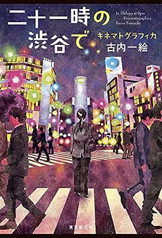 二十一時の渋谷で キネマトグラフィカ