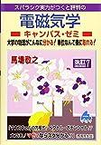 電磁気学キャンパス・ゼミ 改訂7