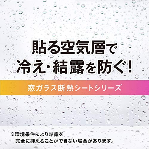 ニトムズ『窓ガラス断熱シートフォーム』