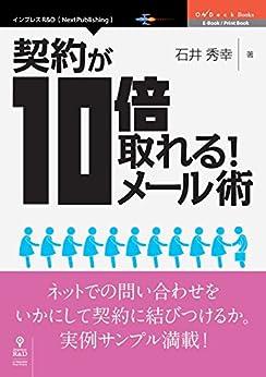 [石井 秀幸]の契約が10倍取れる!メール術 (OnDeck Books(NextPublishing))