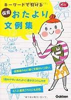 キーワードで引ける保育おたより文例集 (Gakken保育Books)
