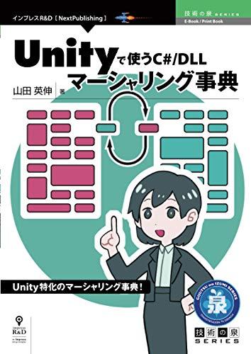 Unityで使うC#/DLLマーシャリング事典 (技術の泉シリーズ(NextPublishing))