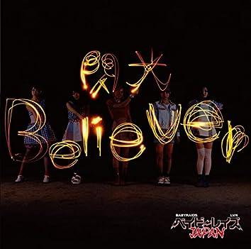 閃光Believer【通常盤】