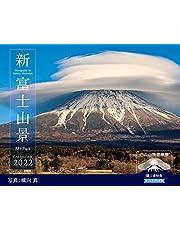 【Amazon.co.jp限定】新・富士山景CALENDAR 2022(特典:橋向真氏撮影「PC壁紙・バーチャル背景に使える美しい富士山画像」データ配信) (インプレスカレンダー2022)