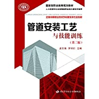 Pipeline installation technology and skills training (third edition)(Chinese Edition)