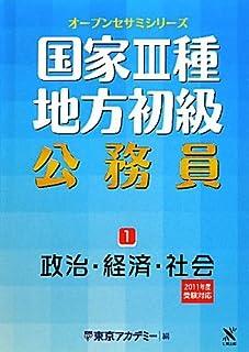 国家3種・地方初級公務員〈1〉政治・経済・社会〈2011年度受験対応〉 (オープンセサミシリーズ)