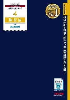 税理士 4 簿記論 過去問題集 2020年度 (税理士受験シリーズ)