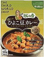 第3世界ショップ カレーの壺 レトルトカレー (ひよこ豆カレー)