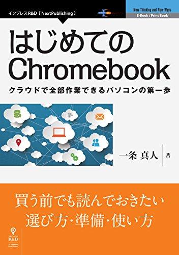 はじめてのChromebook クラウドで全部作業できるパソコンの第一歩 (NextPublishing)