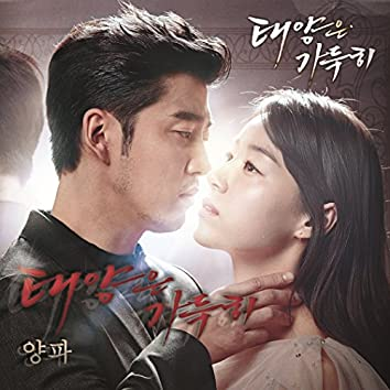 The sun is filled OST Part.4