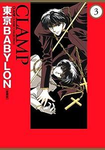 東京BABYLON[愛蔵版] 3巻 表紙画像