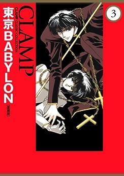 [CLAMP]の東京BABYLON[愛蔵版](3) (カドカワデジタルコミックス)