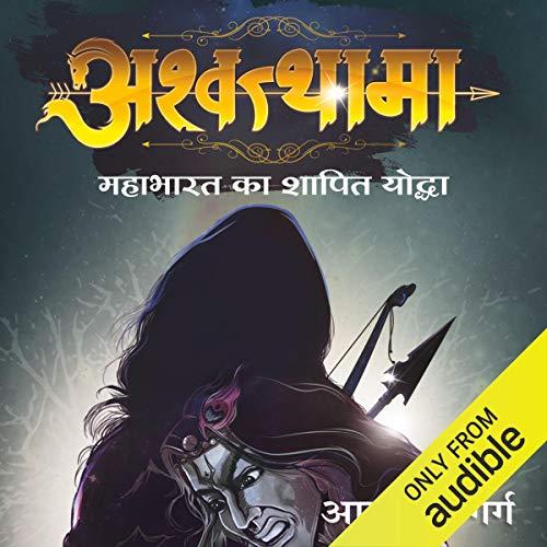 Ashwathama cover art