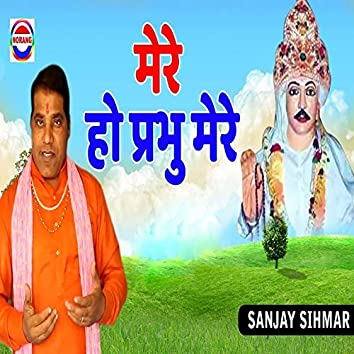 Mere Ho Parbhu Mere