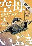 空母いぶき(2)【期間限定 無料お試し版】 (ビッグコミックス)