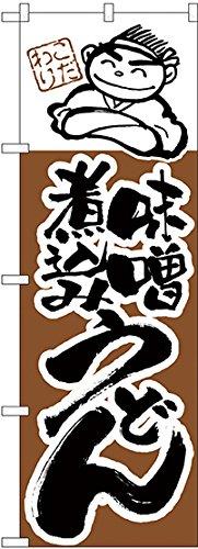のぼり旗 味噌煮込みうどん No.H-104(三巻縫製 補強済み)