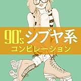 90's シブヤ系 コンピレーション