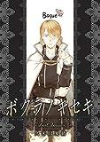 ボクラノキセキ~short stories~ Bague ボクラノキセキ~short stories~ 分冊版 (ZERO-SUMコミックス)