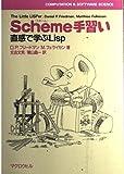 Scheme(スキーム)手習い―直感で学ぶLisp (COMPUTATION & SOFTWARE SCIENCE)