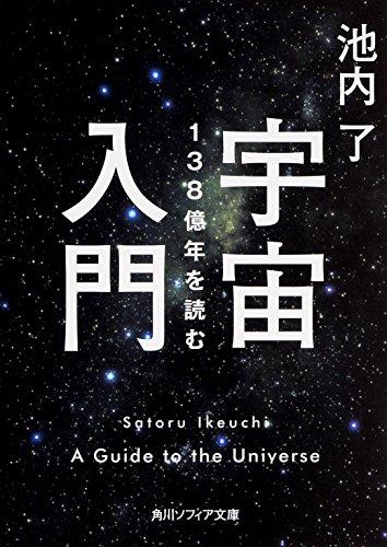 宇宙入門 138億年を読む (角川ソフィア文庫)の詳細を見る