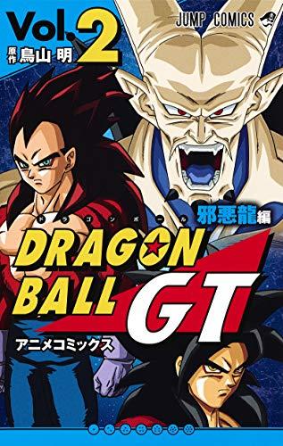 ドラゴンボールGT アニメコミックス 邪悪龍編 2 (ジャンプコミックス)