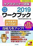ケアマネジャー試験ワークブック2019