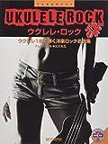 ウクレレ・ロック [改訂版] 模範演奏CD付