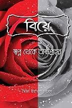 Biye: Shopno Theke Oshtoprohor (Bengali Edition)