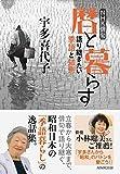 NHK俳句 暦と暮らす: 語り継ぎたい季語と知恵