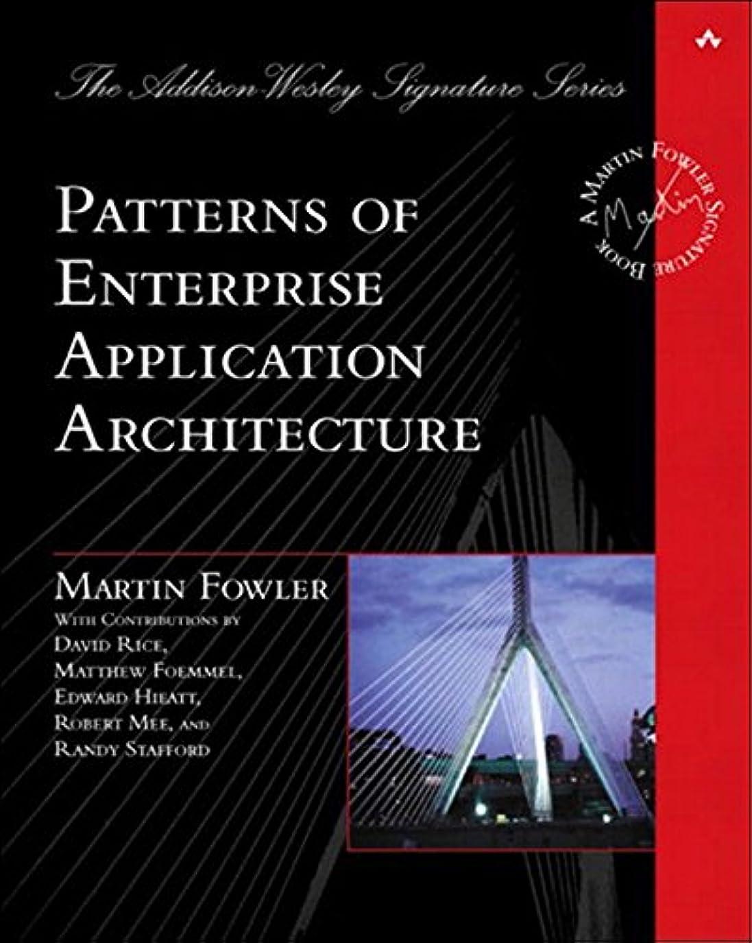 一次アグネスグレイキーPatterns of Enterprise Application Architecture: Pattern Enterpr Applica Arch (Addison-Wesley Signature Series (Fowler)) (English Edition)