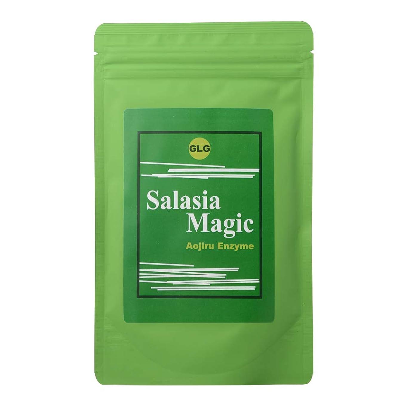 大通りこれまでなめらかなサラシアマジック 青汁酵素 (ダイエットドリンク) お茶 健康飲料 粉末 [内容量150g/ 説明書付き]