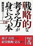 戦略的な考え方が身につく本 (中経の文庫)
