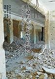 人道的介入と合法的闘いー21世紀の平和と正義を求めて