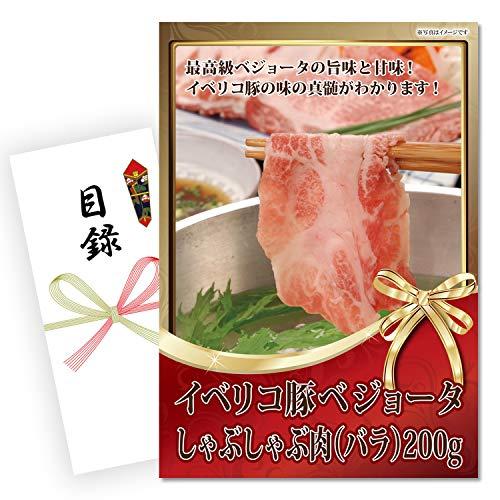 景品 セット ( イベリコ豚 ベジョータ しゃぶしゃぶ 肉 200g ) 目録 パネル [ 二次会 / ビンゴ ] 景品ゲッチュ