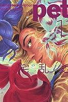 ペット リマスター・エディション 1 (ビームコミックス)
