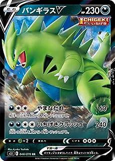 ポケモンカードゲーム S5I 046/070 バンギラスV 悪 (RR ダブルレア) 拡張パック 一撃マスター
