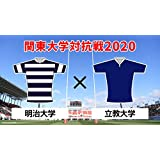 【限定】ラグビー 関東大学対抗戦2020 明治大学 vs. 立教大学