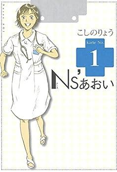 [こしのりょう]のNs'あおい(1) (モーニングコミックス)