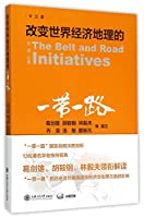 The Belt and Road Initiative (Chinese Edition)